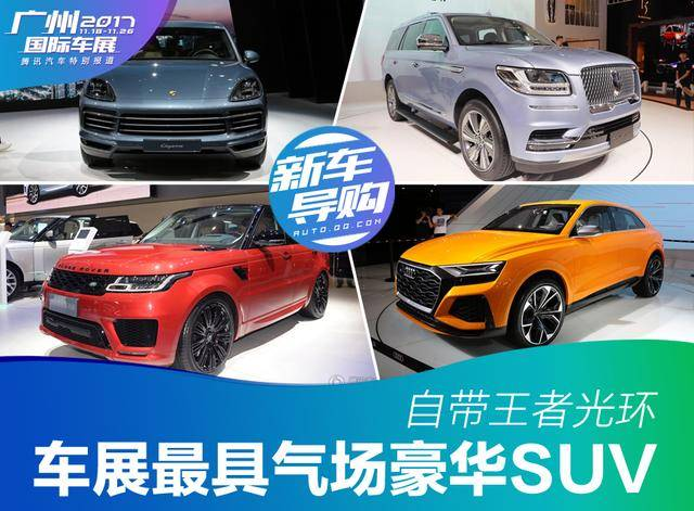 广州车展最具气场豪华SUV 自带王者光环