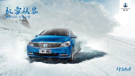 2017年腾势纯电动汽车冰雪之旅 邀您驭雪共从容
