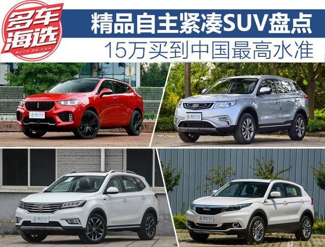 15万元买国产精品 自主紧凑级SUV盘点