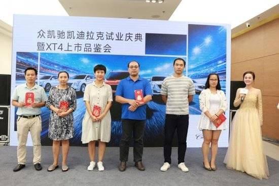 深圳众凯驰凯迪拉克店试营业庆典圆满结束