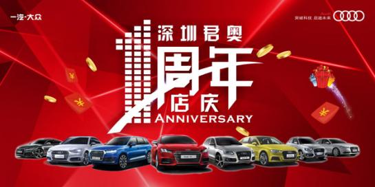 老板不在,给钱就卖,深圳君奥1周年庆典开启!