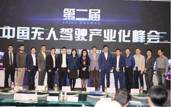2019第4届智能汽车技术应用全球论坛