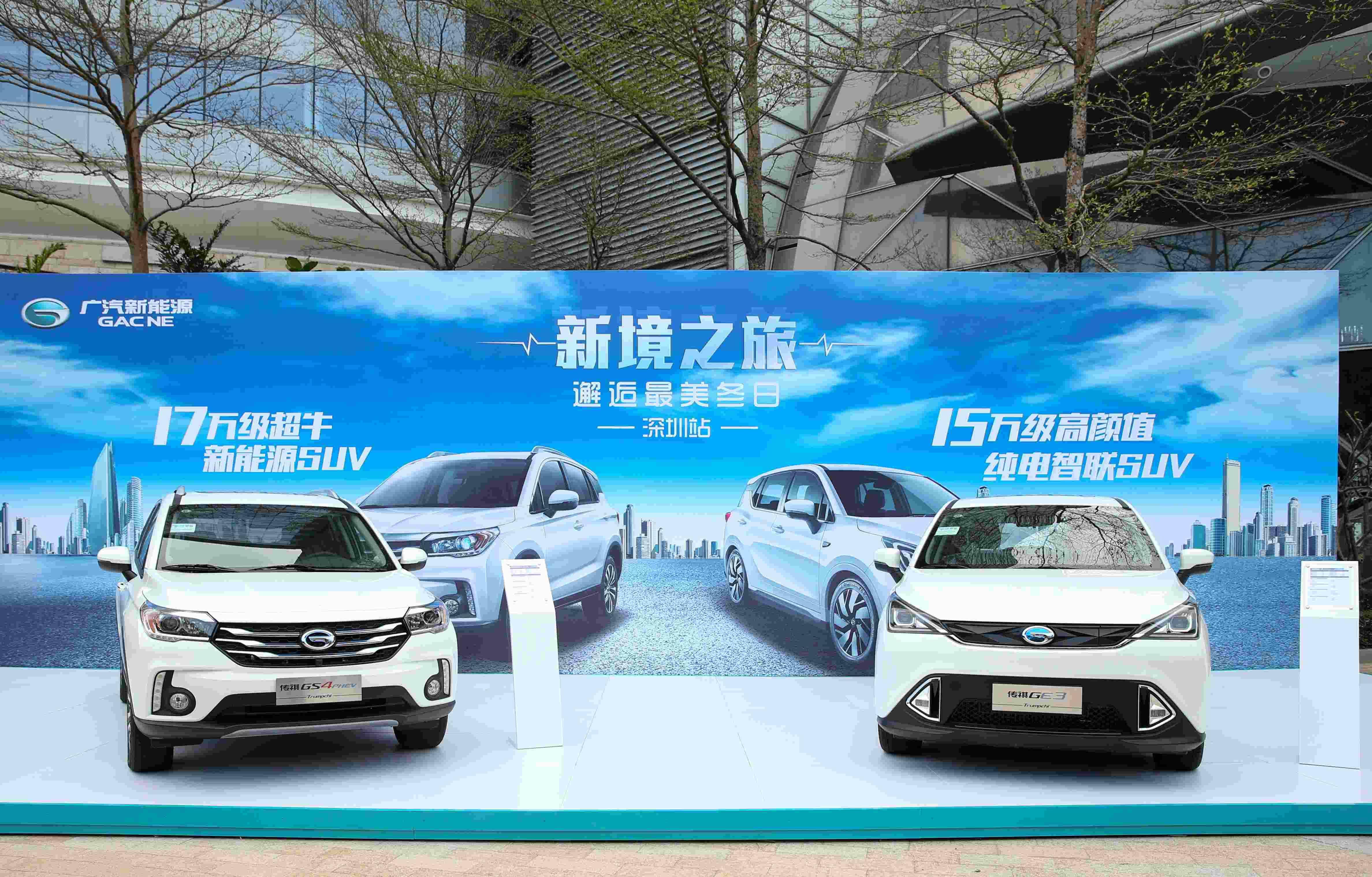 """""""新境之旅""""试驾广汽新能源GE3与GS4 PHEV"""