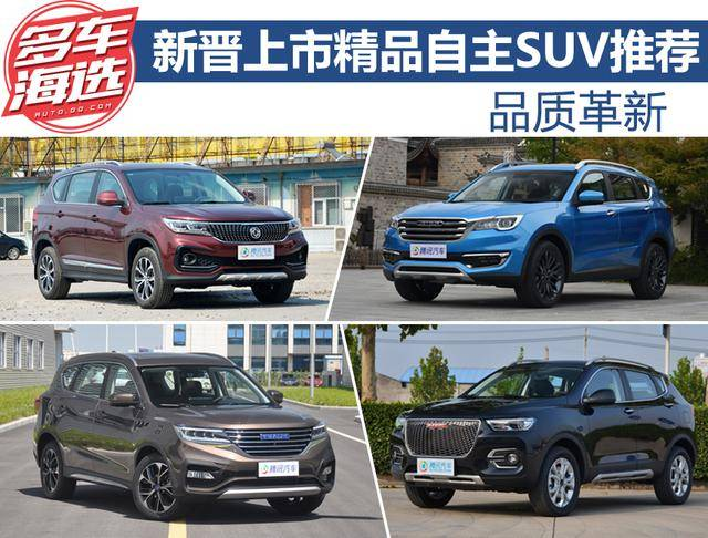 品质革新 新晋上市精品自主SUV推荐