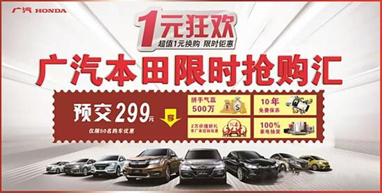 广汽本田深圳南山店 1元抢购 广汽本田限时购车盛会