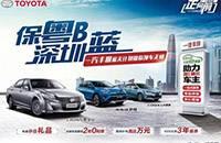 保粤B 深圳蓝 一汽丰田启动蓝天计划