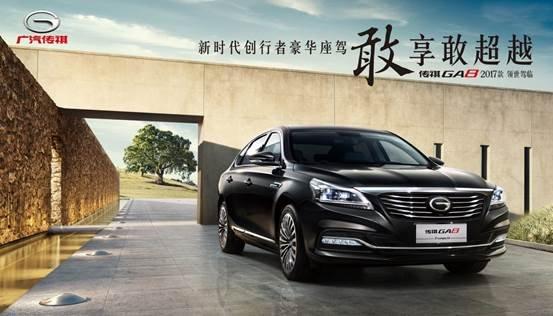 传祺销量势如破竹 GA8/GA6获同级中国品牌桂冠