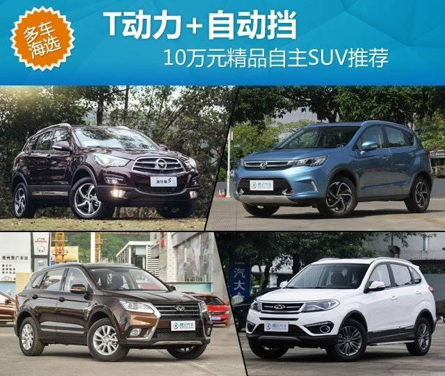 T动力+自动挡 10万元精品自主SUV推荐