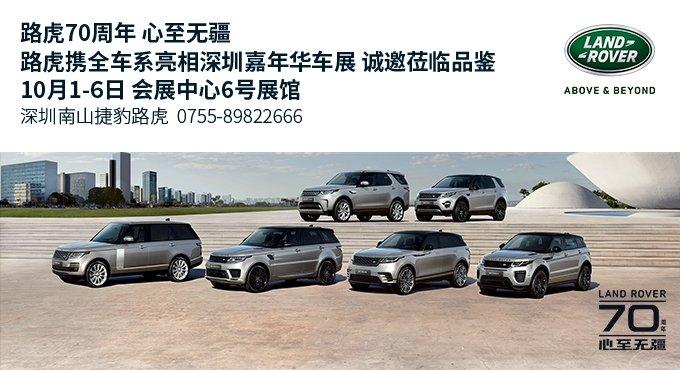 捷豹和路虎多款重磅车型亮相2018深圳嘉年华车展