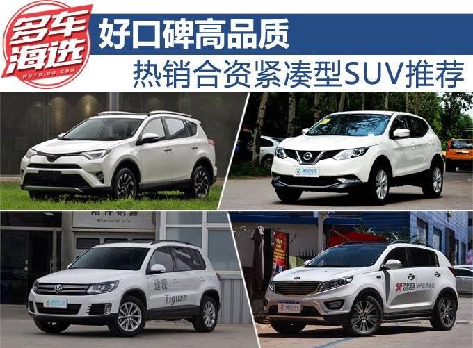 好口碑高品质 热销合资紧凑型SUV推荐