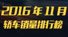 2016年11月轿车销量排行榜