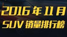 2016年11月SUV销量排行榜