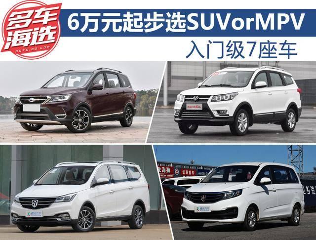 入门级7座车 6万元起步SUV/MPV如何选