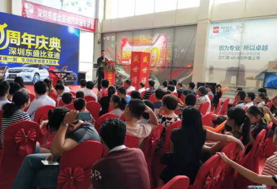 深圳东盛比亚迪十周年庆典暨终极疯抢会圆满落幕