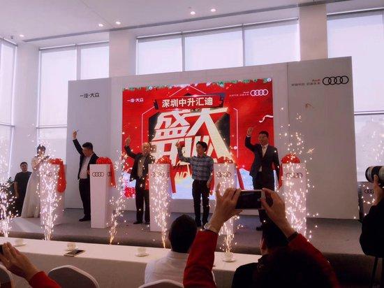 12月24日深圳中升汇迪正式开业!!