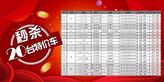 广汇集团29周年感恩回馈!国际车展价格提前享!