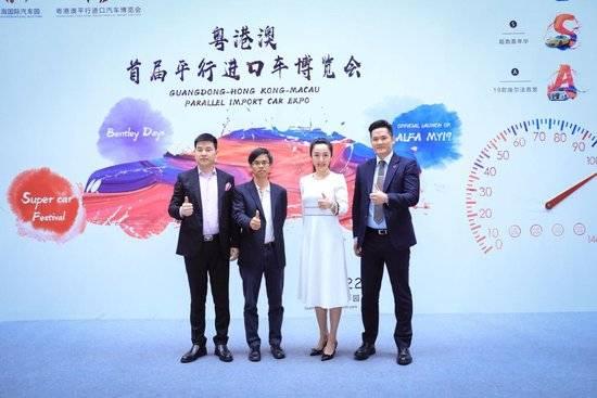 4月20-22日粤港澳首届平行进口车博览会闭幕!