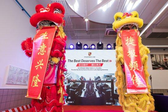 全球首家勒芒主题保时捷城市服务中心落户深圳