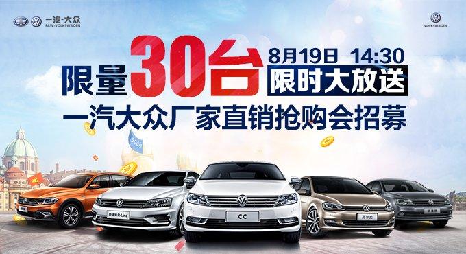 8月19日 一汽大众厂家直销抢购会招募活动开启!