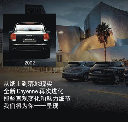全新 Cayenne 豪华组件版隆重推出