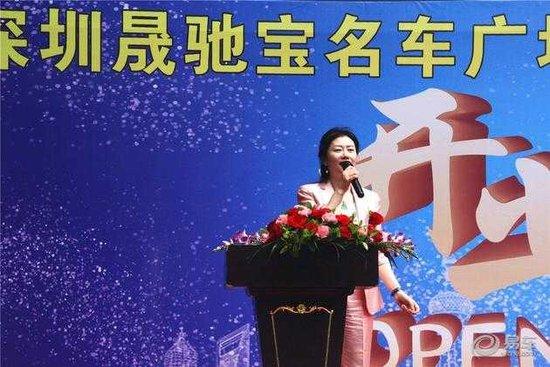 深圳晟驰宝名车广场盛大开业