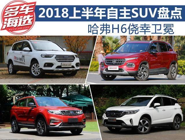 哈弗H6卫冕 2018上半年热销自主SUV