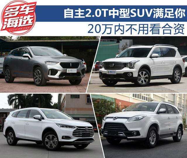 20万元内满足你 自主2.0T中型SUV推荐