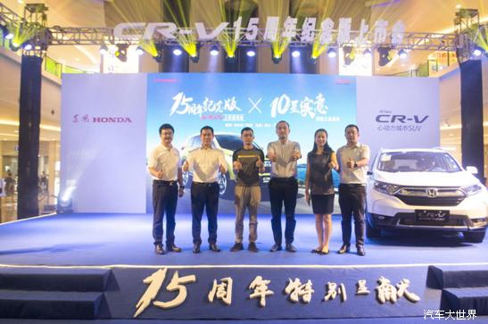 东本CR-V十五周年纪念版深圳特供版上市会圆满落幕