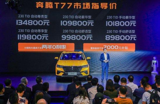 物联网汽车新物种来袭 奔腾T77广州车展重磅登场
