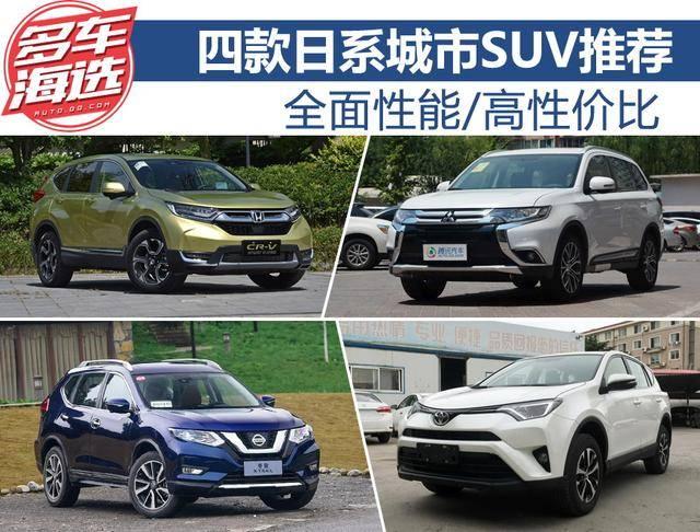 全面性能/高性价比 日系城市SUV推荐