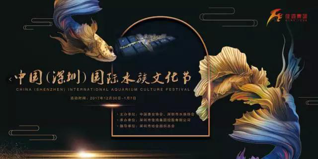 中国(深圳)国际水族文化节盛大开幕