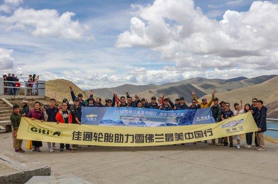 雪佛兰最美中国行 佳通轮胎保驾护航