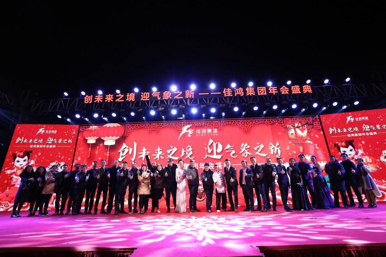 佳鸿集团2018新春年会盛大举行