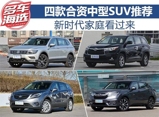 新时代家庭看过来 四款合资中型SUV推荐