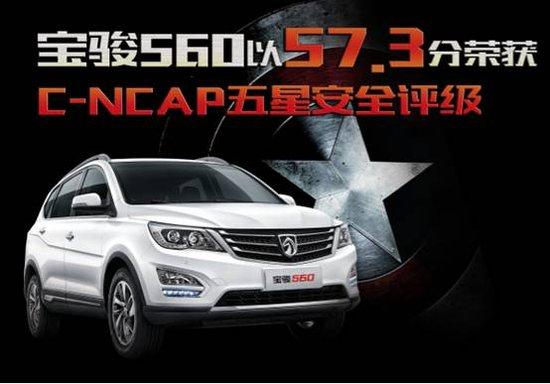 C NCAP碰撞试验 宝骏560喜获五星评定高清图片