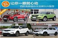 四款高颜值自主品牌SUV推荐 让你一眼就心动