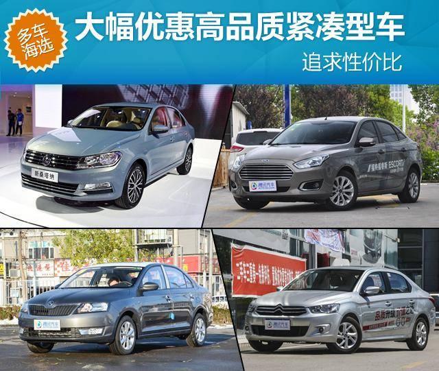 追求性价比 大幅优惠高品质紧凑型车推荐
