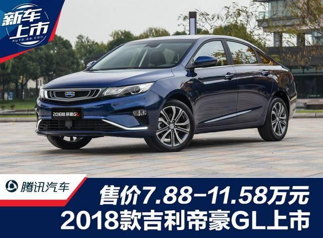 2018款帝豪GL上市 售价7.88-11.58万元