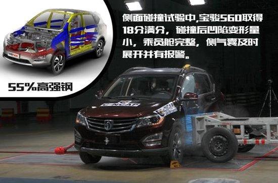 宝骏560碰撞测试高清图片