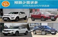 预算少需求多 10万元自主SUV该选谁