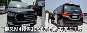 瑞风M4预售10.98万元起 石家庄丰登