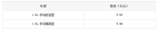 宝骏330上市 售价5.58万-5.98万元