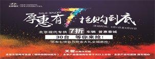 """北京现代专供""""七""""折车辆30台,普惠春城,等你来抢!"""
