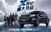"""X""世纪·盛大开启 众筹赢好礼 KX5半价抢"