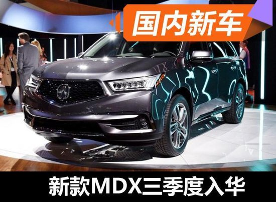 讴歌新款MDX或将于2016三季度入华销售