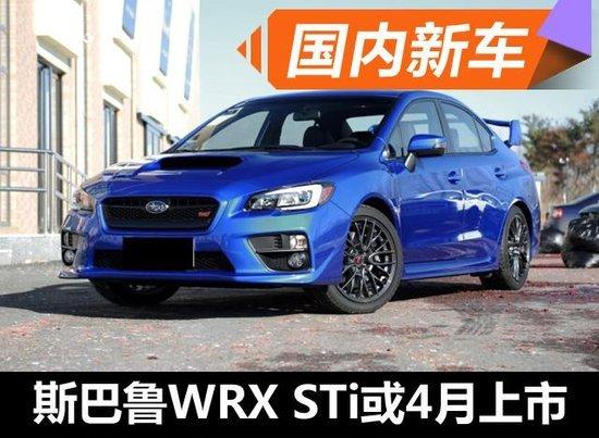 斯巴鲁WRX STi或4月国内上市 或售49.8万