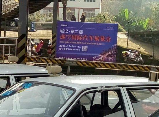 遂宁国际车展大型企业限量赠票启动