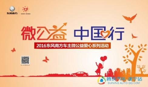 东风南方微公益爱心大使招募 微公益中国行爱心系列活动第一波来袭