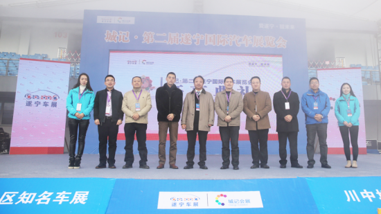 城记·第二届遂宁国际汽车展览会圆满落幕
