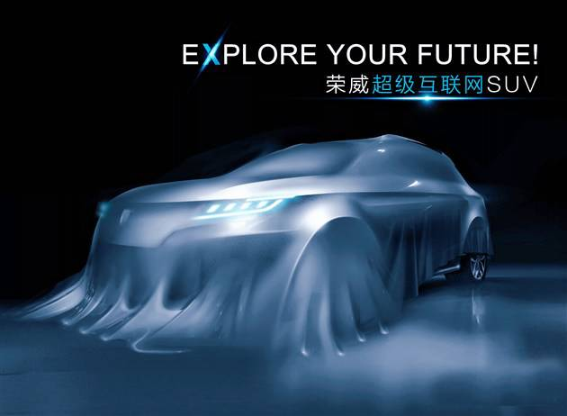 荣威全新SUV预告图发布 预计上半年上市